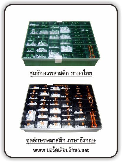 ชุดอักษรพลาสติก ภาษาไทย-อังกฤษ